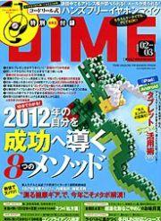 dime表紙