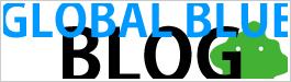 グローバルブルーのアメブロ